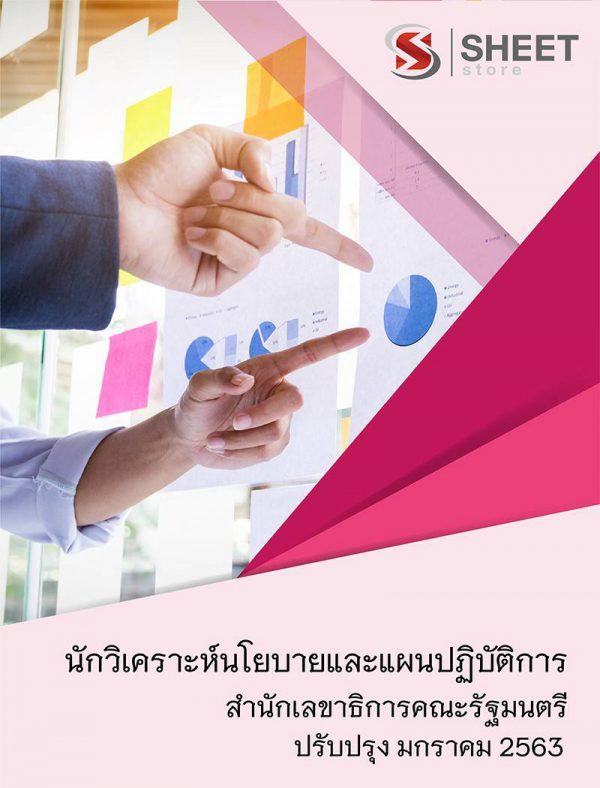 แนวข้อสอบ นักวิเคราะห์นโยบายและแผน สำนักเลขาธิการคณะรัฐมนตรี 2563
