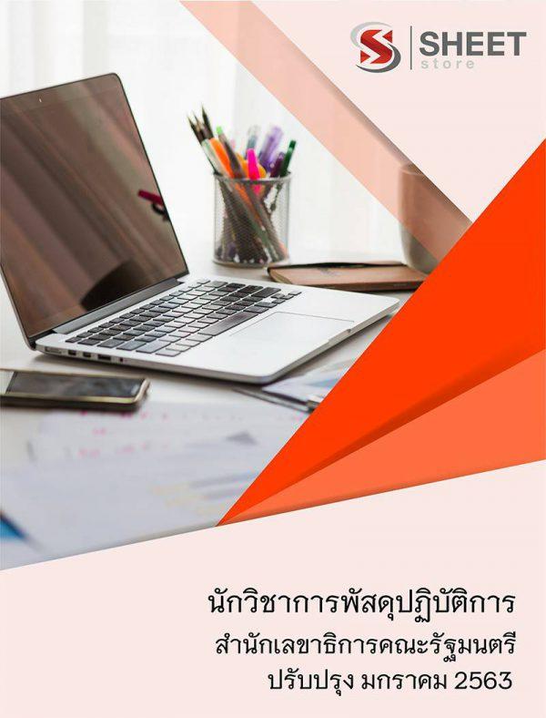 แนวข้อสอบ นักวิชาการพัสดุ สำนักเลขาธิการคณะรัฐมนตรี 2563