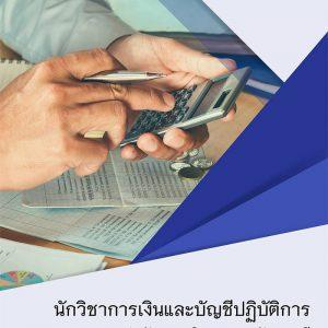 แนวข้อสอบ นักวิชาการเงินและบัญชี สำนักเลขาธิการคณะรัฐมนตรี 2563
