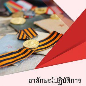 แนวข้อสอบ อาลักษณ์ สำนักเลขาธิการคณะรัฐมนตรี 2563