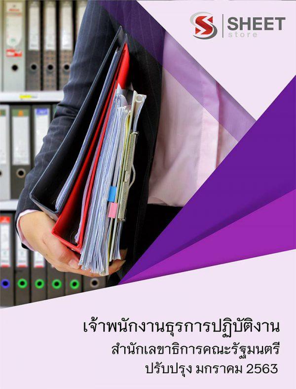 แนวข้อสอบ เจ้าพนักงานธุรการ สำนักเลขาธิการคณะรัฐมนตรี 2563