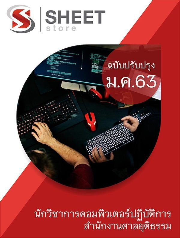 แนวข้อสอบ นักวิชาการคอมพิวเตอร์ สำนักงานศาลยุติธรรม 2563