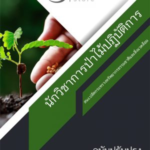 แนวข้อสอบ นักวิชาการป่าไม้ สป.ทส 2563