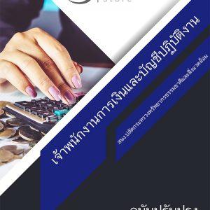 แนวข้อสอบ เจ้าพนักงานการเงินและบัญชีปฏิบัติงาน สป.ทส 2563