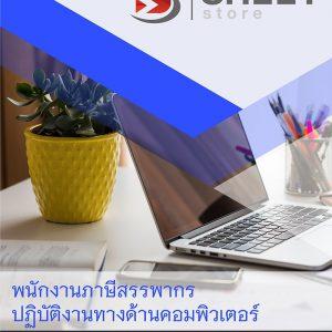 แนวข้อสอบ พนักงานภาษีสรรพากร (ด้านคอมพิวเตอร์) กรมสรรพากร 2563