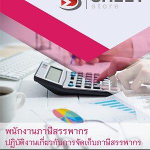 แนวข้อสอบ พนักงานภาษีสรรพากร (การจัดเก็บภาษีสรรพากร) กรมสรรพากร 2563