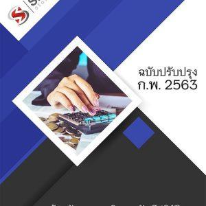 แนวข้อสอบ เจ้าพนักงานการเงินและบัญชี กรมศิลปากร 2563