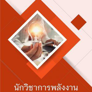 แนวข้อสอบ นักวิชาการพลังงาน กรมพัฒนาพลังงานทดแทน (พพ.) 2563