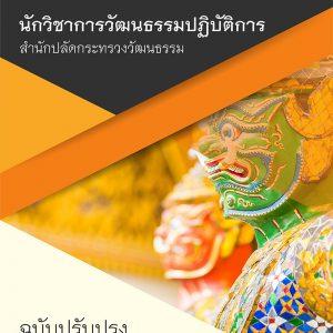 แนวข้อสอบ นักวิชาการวัฒนธรรม สำนักงานปลัดกระทรวงวัฒนธรรม 2563