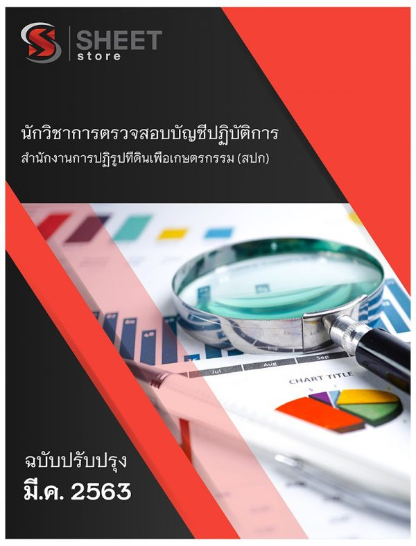 แนวข้อสอบ นักวิชาการตรวจสอบบัญชี สปก 2563