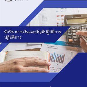 แนวข้อสอบ นักวิชาการเงินและบัญชี กรมพัฒนาที่ดิน 2563