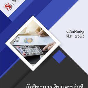 แนวข้อสอบ นักวิชาการเงินและบัญชี สำนักงบประมาณ 2563