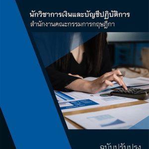 แนวข้อสอบ นักวิชาการเงินและบัญชี สำนักงานคณะกรรมการกฤษฎีกา 2563