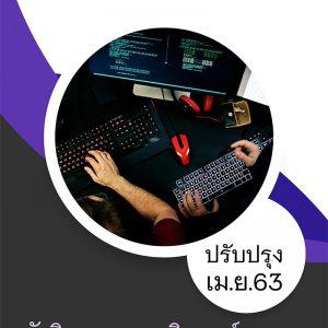 แนวข้อสอบ นักวิชาการคอมพิวเตอร์ กรมอุทยานแห่งชาติ สัตว์ป่า 2563