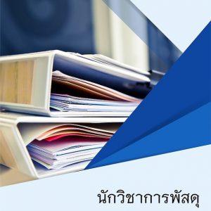 แนวข้อสอบ นักวิชาการพัสดุ สำนักงานปลัดกระทรวงวัฒนธรรม 63