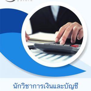 แนวข้อสอบ นักวิชาการเงินและบัญชี สำนักงานกองทุนพัฒนาบทบาทสตรี 2563