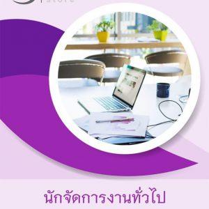 แนวข้อสอบ นักจัดการงานทั่วไป สำนักงานกองทุนพัฒนาบทบาทสตรี 2563