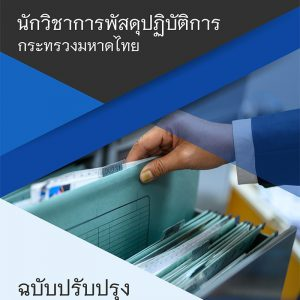 แนวข้อสอบ นักวิชาการพัสดุ สำนักงานปลัดกระทรวงมหาดไทย 2563