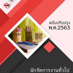 แนวข้อสอบ นักจัดการงานทั่วไป กรมควบคุมโรค (พนักงานราชการ) 2563