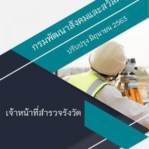 แนวข้อสอบ เจ้าหน้าที่สำรวจรังวัด กรมพัฒนาสังคมและสวัสดิการ 2563