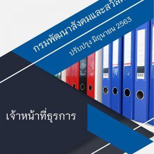 แนวข้อสอบ เจ้าหน้าที่ธุรการ กรมพัฒนาสังคมและสวัสดิการ 2563