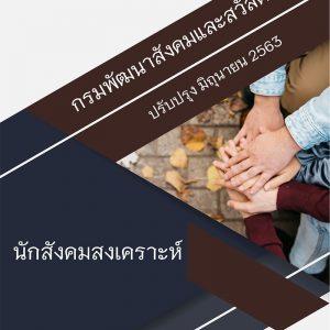 แนวข้อสอบ นักสังคมสงเคราะห์ กรมพัฒนาสังคมและสวัสดิการ 2563
