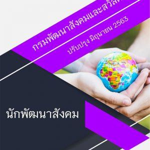 แนวข้อสอบ นักพัฒนาสังคม กรมพัฒนาสังคมและสวัสดิการ 2563