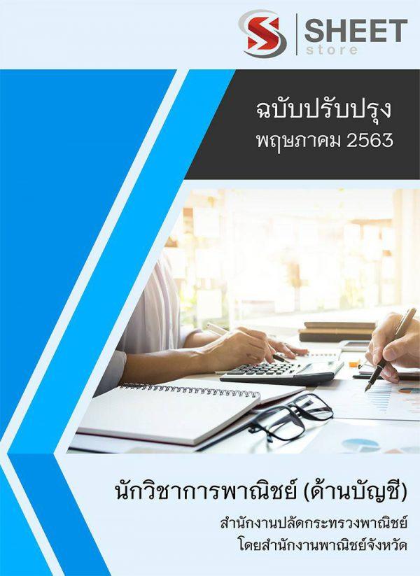 แนวข้อสอบ นักวิชาการพาณิชย์ (ด้านบัญชี) สำนักงานปลัดกระทรวงพาณิชย์ 2563
