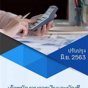 แนวข้อสอบ เจ้าพนักงานการเงินและบัญชี กรมเจ้าท่า 2563