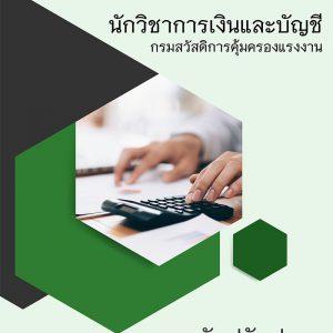 แนวข้อสอบ นักวิชาการเงินและบัญชี กรมสวัสดิการคุ้มครองแรงงาน 2563