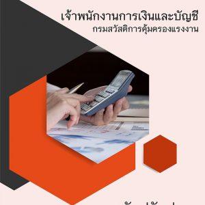 แนวข้อสอบ เจ้าพนักงานการเงินและบัญชี กรมสวัสดิการคุ้มครองแรงงาน 2563