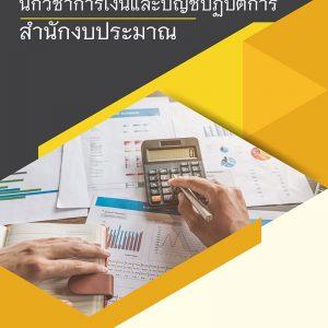 แนวข้อสอบ นักวิชาการเงินและบัญชีปฏิบัติการ สำนักงานงบประมาณ 2563