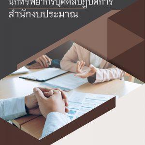 แนวข้อสอบ นักทรัพยากรบุคคลปฏิบัติการ สำนักงานงบประมาณ 2563