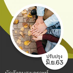 แนวข้อสอบ นักสังคมสงเคราะห์ กรมกิจการเด็กและเยาวชน 2563