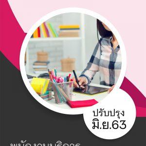 แนวข้อสอบ พนักงานบริการ กรมกิจการเด็กและเยาวชน 2563