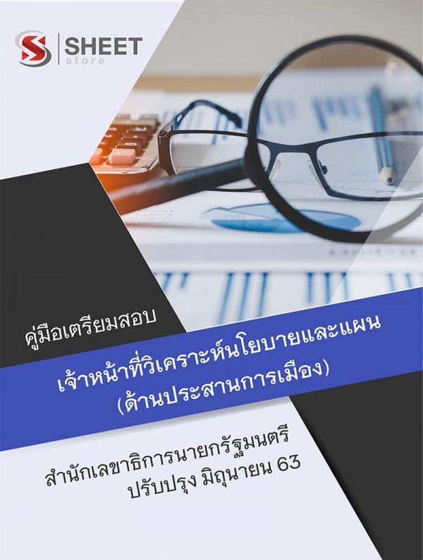 แนวข้อสอบ เจ้าหน้าที่วิเคราะห์ (การเมือง) สำนักเลขาธิการนายกรัฐมนตรี 2563