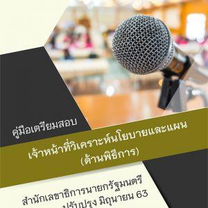แนวข้อสอบ เจ้าหน้าที่วิเคราะห์ (พิธีการ) สำนักเลขาธิการนายกรัฐมนตรี 2563