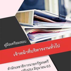 แนวข้อสอบ เจ้าหน้าที่บริหารงานทั่วไป สำนักเลขาธิการนายกรัฐมนตรี 2563