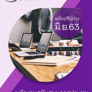 แนวข้อสอบ พนักงานสนับสนุนการประชุม สำนักงานเลขาธิการวุฒิสภา 2563