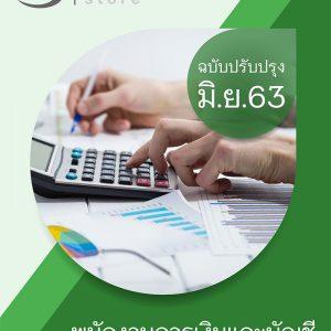 แนวข้อสอบ พนักงานการเงินและบัญชี กรมศิลปากร 2563