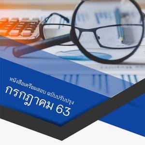 แนวข้อสอบ นักวิชาการตรวจเงินแผ่นดิน-บัญชี สำนักงานการตรวจเงินแผ่นดิน 2563