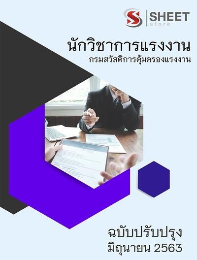 แนวข้อสอบ นักวิชาการแรงงาน กรมสวัสดิการคุ้มครองแรงงาน 2563