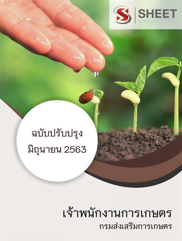 แนวข้อสอบ เจ้าพนักงานการเกษตร กรมส่งเสริมการเกษตร 2563