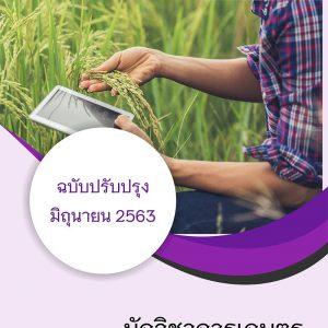 แนวข้อสอบ นักวิชาการเกษตร กรมส่งเสริมการเกษตร 2563