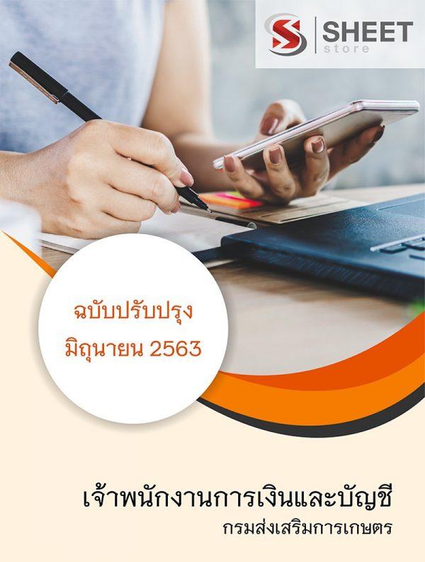 แนวข้อสอบ เจ้าพนักงานการเงินและบัญชี กรมส่งเสริมการเกษตร 2563