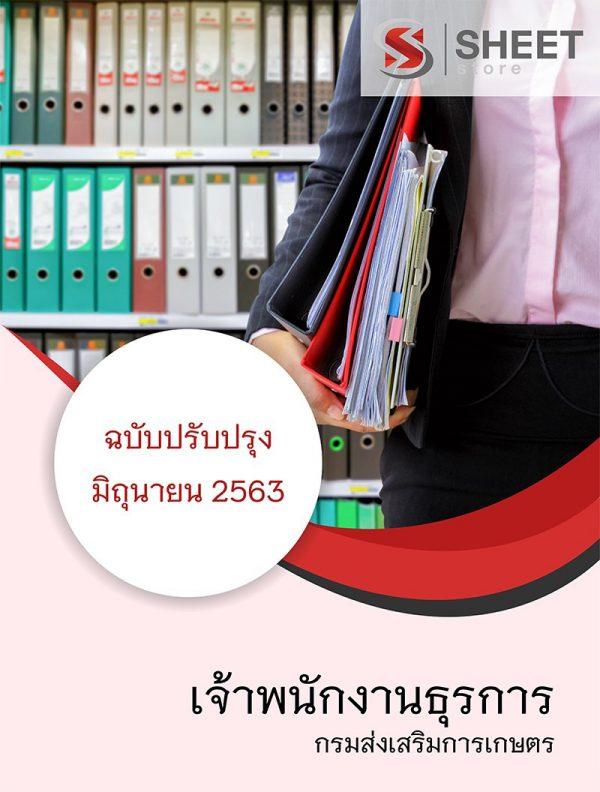 แนวข้อสอบ เจ้าพนักงานธุรการ กรมส่งเสริมการเกษตร 2563