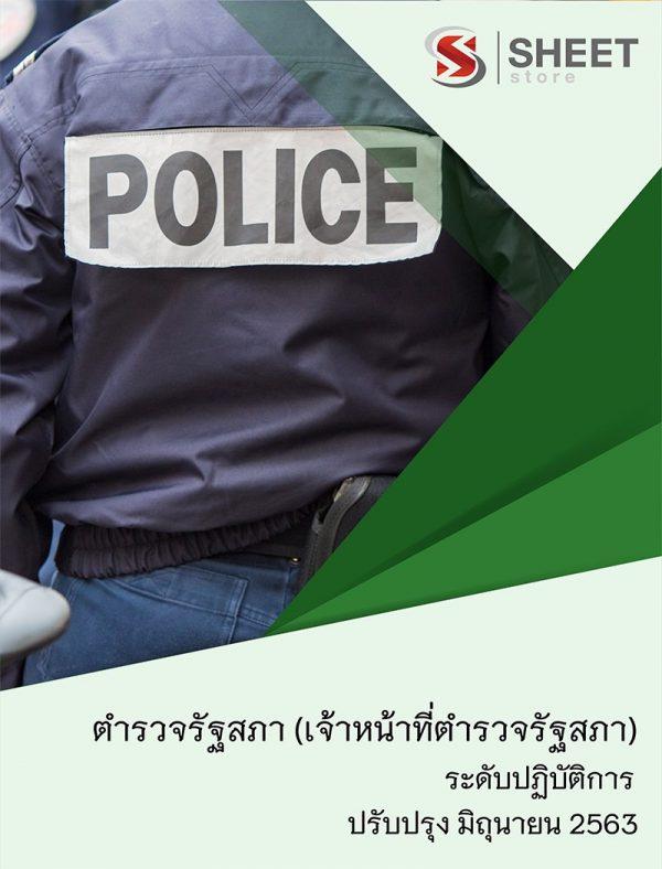 แนวข้อสอบ ตำรวจรัฐสภา ระดับปฏิบัติการ (เจ้าหน้าที่ตำรวจรัฐสภา) 2563