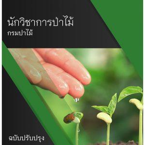 แนวข้อสอบ นักวิชาการป่าไม้ กรมป่าไม้ 2563