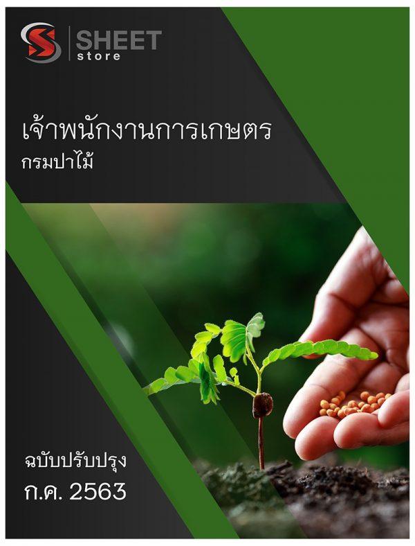 แนวข้อสอบ เจ้าพนักงานการเกษตร กรมป่าไม้ 2563