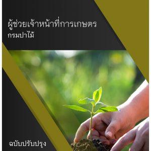 แนวข้อสอบ ผู้ช่วยเจ้าหน้าที่การเกษตร กรมป่าไม้ 2563